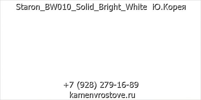 Staron BW010 Solid Bright White