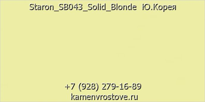 Staron SB043 Solid Blonde