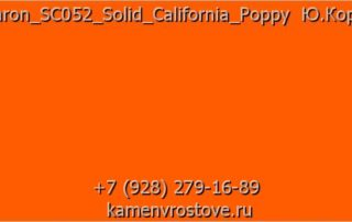 Staron SC052 Solid California Poppy