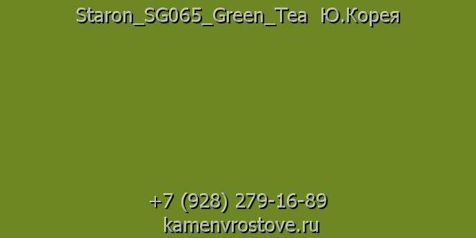 Staron SG065 Green Tea