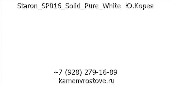 Staron SP016 Solid Pure White